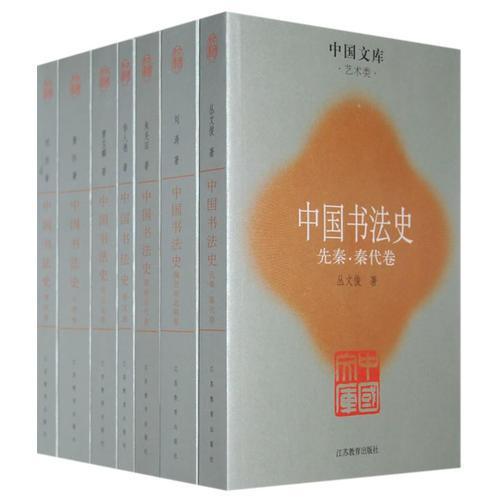 中国书法史(全7册)