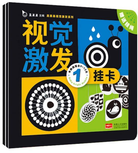 真果果视觉激发系列:视觉激发挂卡1