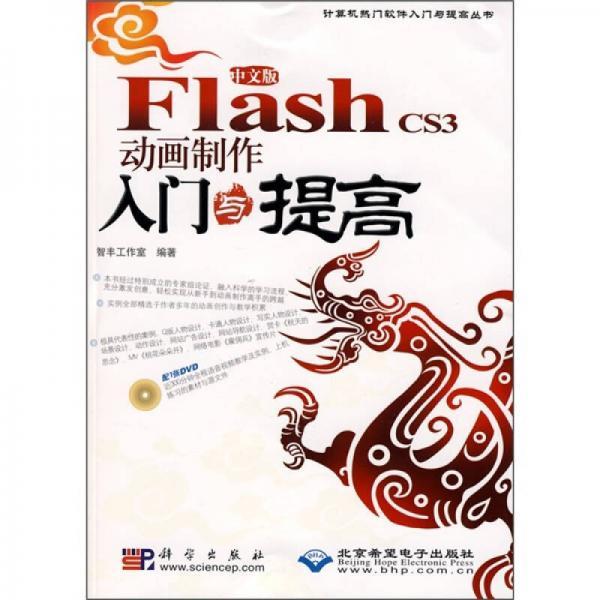 Flash CS3动画制作入门与提高(中文版)