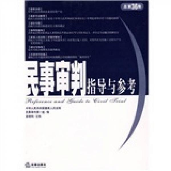 民事审判指导与参考(总第36集)