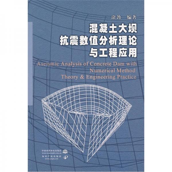 混凝土大坝抗震数值分析理论与工程应用