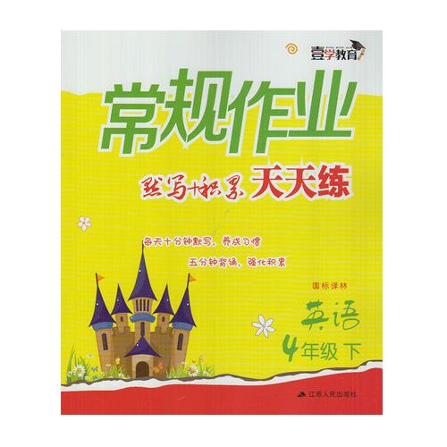 17春4年级英语(下)(国标译林)常规作业天天练