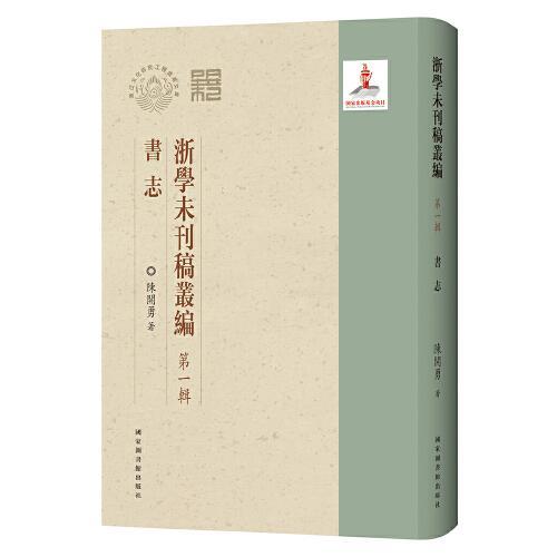 浙学未刊稿丛编·第一辑·书志