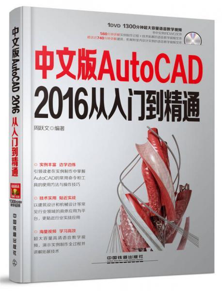 中文版AutoCAD 2016从入门到精通