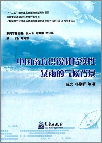 中国南方洪涝和持续性暴雨的气候背景