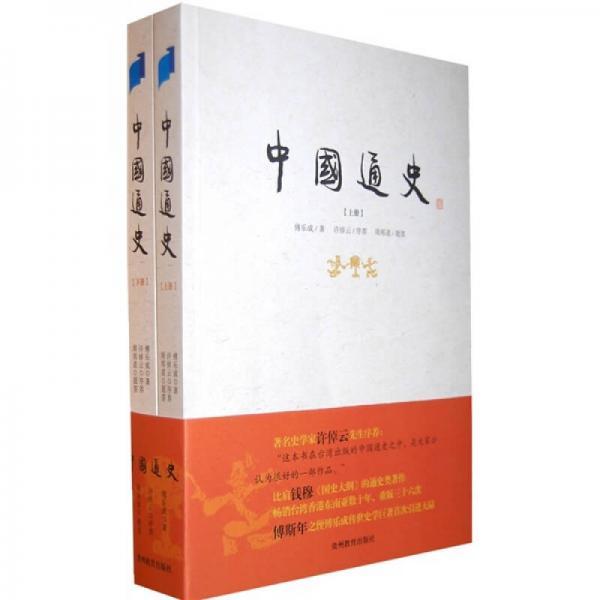 中国通史(上下册)