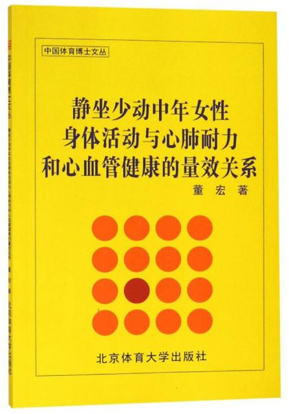 静坐少动中年女性身体活动与心肺耐力和心血管健康的量效关系/中国体育博士文丛