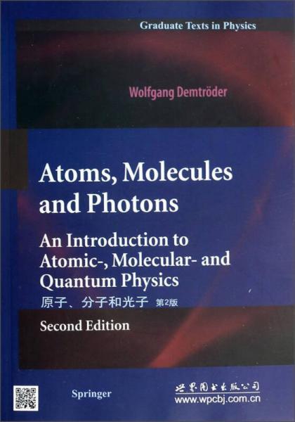 原子、分子和光子(第2版)
