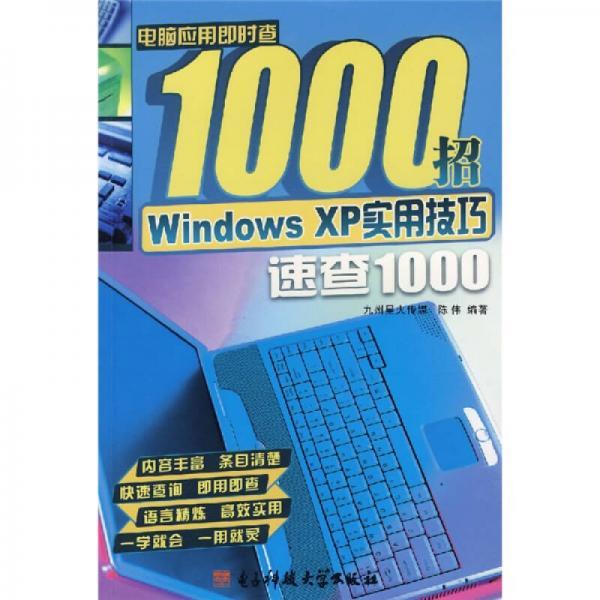 电脑应用即时查1000招:Windows XP实用技巧速查1000