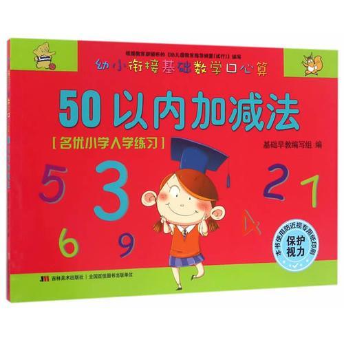 幼小衔接基础数学口心算·50以内加减法