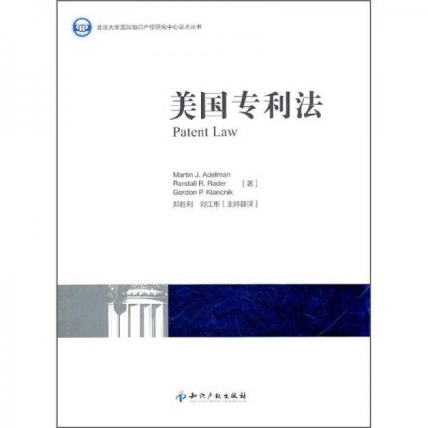 美国专利法