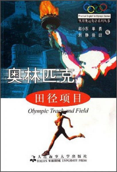 奥林匹克田径项目