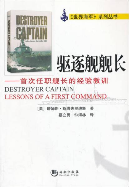 驱逐舰舰长
