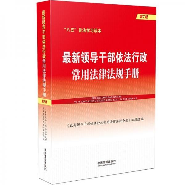 最新领导干部依法行政常用法律法规手册(第7版)
