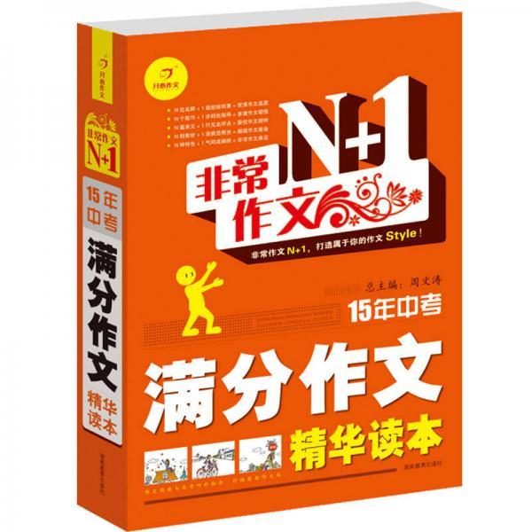 开心作文·非常作文N+1:15年中考满分作文精华读本