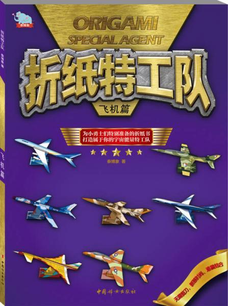 折纸特工队·飞机篇
