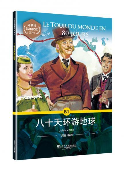 外教社法语悦读系列:B1八十天环游地球