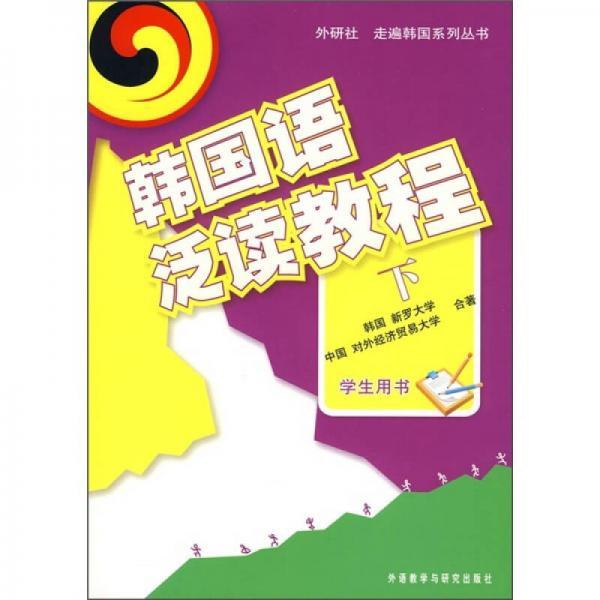 韩国语泛读教程(下)(学生用书)