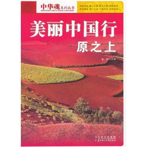 美丽中国行原之上
