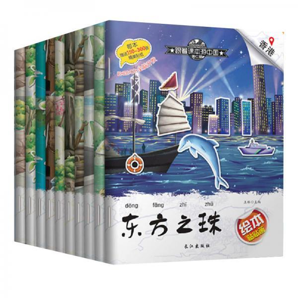跟着课本游中国地理贴贴画套装全10册