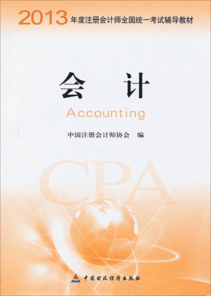2013年度注册会计师全国统一考试辅导教材:会计