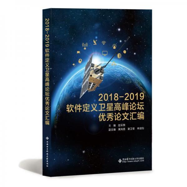 2018—2019软件定义卫星高峰论坛优秀论文汇编