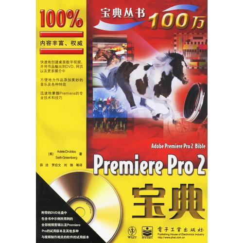 Premiere Pro 2宝典