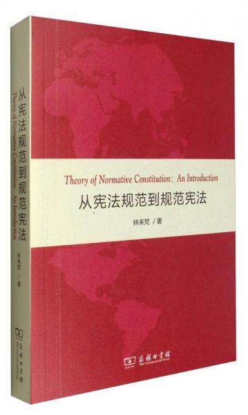 从宪法规范到规范宪法