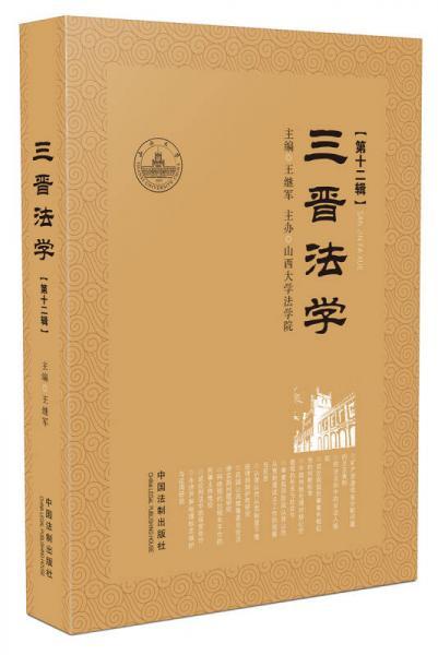 三晋法学(第十二辑)
