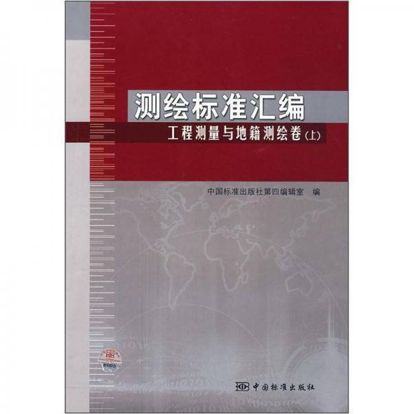 测绘标准汇编:工程测量与地籍测绘卷(上)