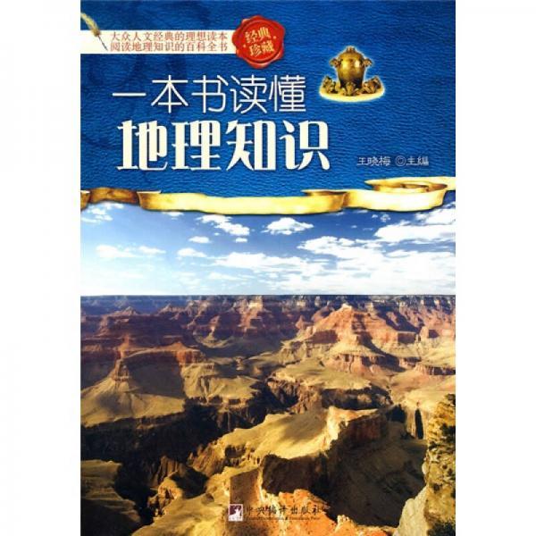 一本书读懂地理知识