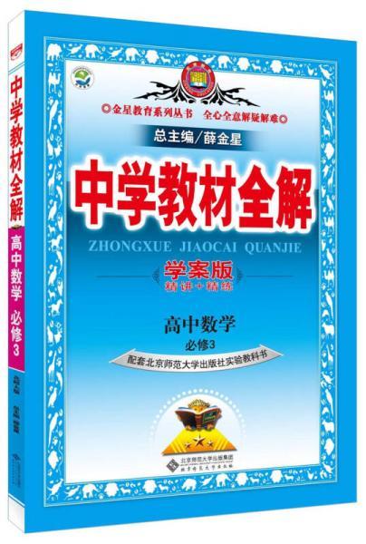 中学教材全解·学案版:高中数学(必修3)(北师大版)(2015春)