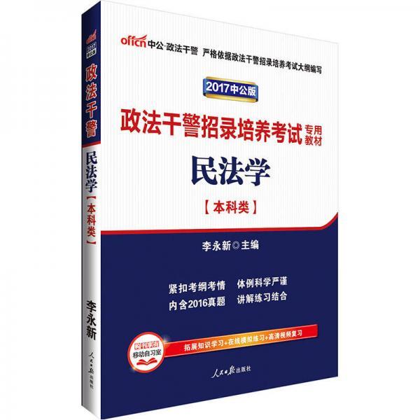 中公版·2017政法干警招录培养考试专用教材:民法学(本科类)
