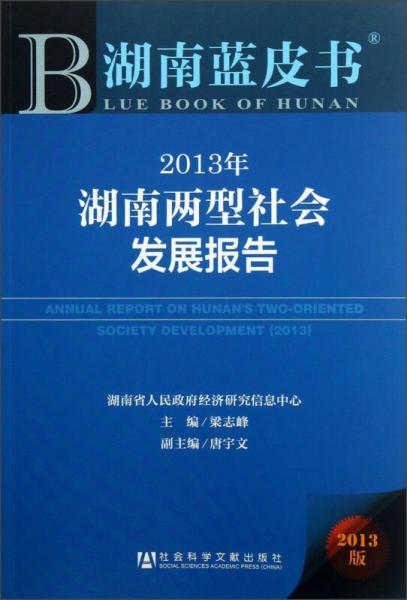 湖南蓝皮书:2013年湖南两型社会发展报告