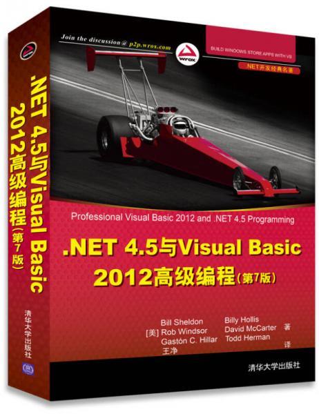 .NET 4.5与Visual Basic 2012 高级编程(第7版)