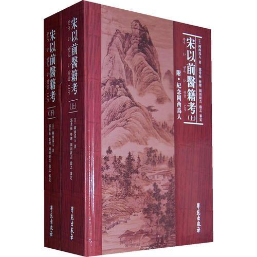 宋以前医籍考(全两册)