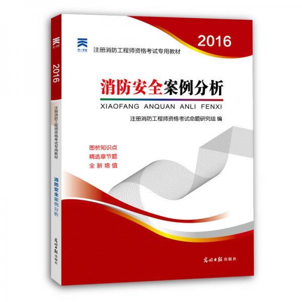 注册消防工程师2016教材 一级注册消防工程师 消防安全案例分析