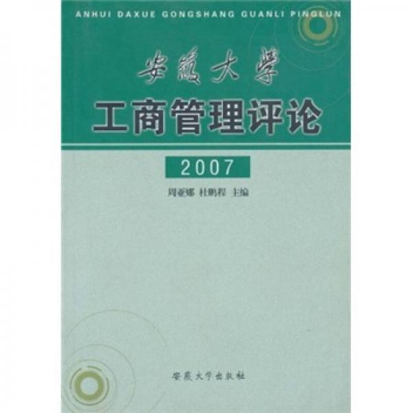 安徽大学工商管理评论2007