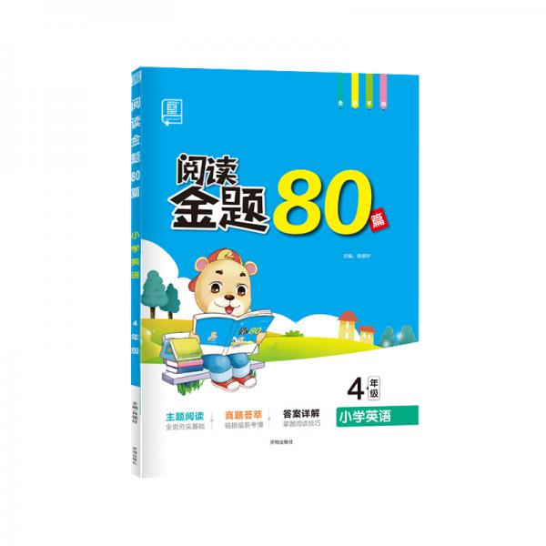 全品阅读金题80篇4四年级全一册【全国版】全新小学英语阅读理解专项训练全彩印刷2021版