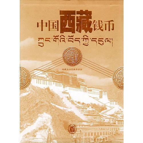 中国西藏钱币