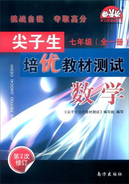 学习加油站丛书:尖子生培优教材测试数学(七年级全一册第2次修订)