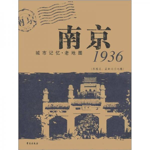 城市记忆·老地图:南京1936