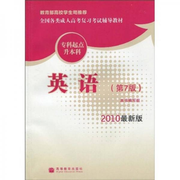 全国各类成人高考复习考试辅导教材:英语(专科起点升本科)(第7版)(2010最新版)