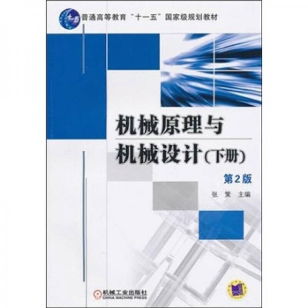 机械原理与机械设计(下册)(第2版)
