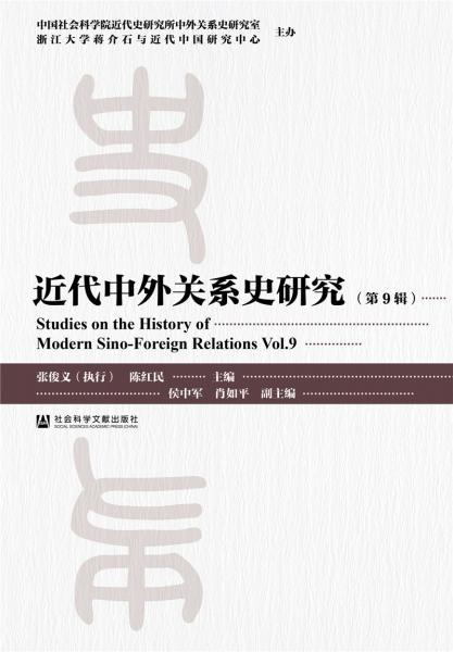近代中外关系史研究(第9辑)