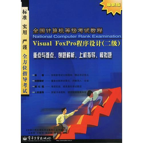 全国计算机等级考试教程:Visual FoxPro程序设计(二级)