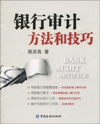 银行审计方法和技巧