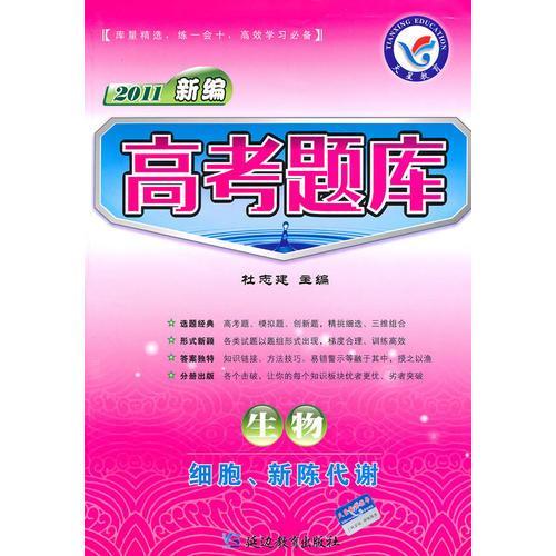 2011新编:生物——细胞、新陈代谢/(2010.7印刷)高考题库