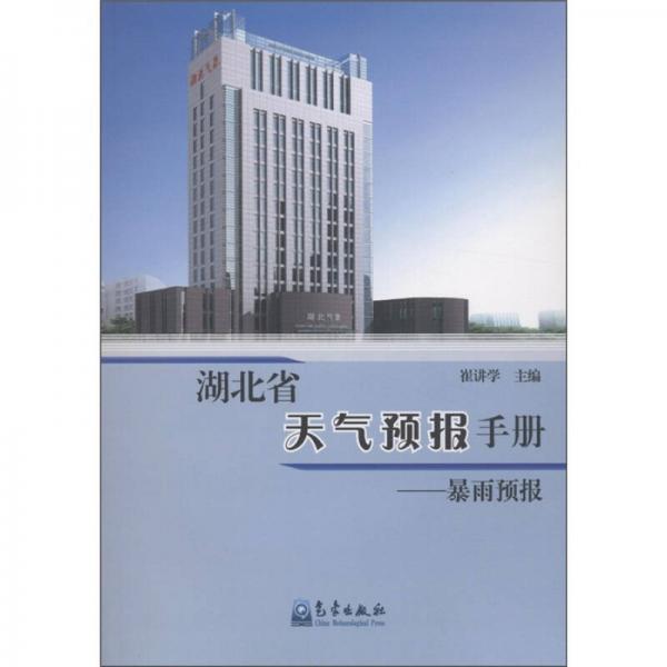 湖北省天气预报手册:暴雨预报