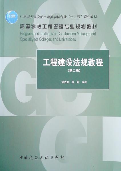 工程建设法规教程(第二版)